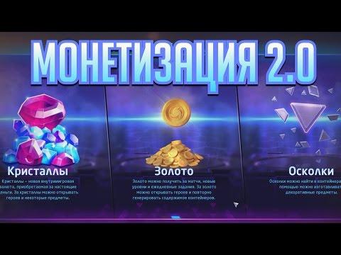 видео: Монетизация 2.0 - об обновлении heroes of the storm 2.0