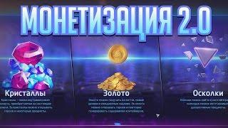 Монетизация 2.0 - об обновлении Heroes of the Storm 2.0