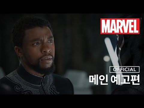 블랙 팬서(2019아카데미특별전) 메인 예고