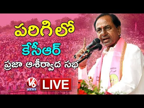 CM KCR LIVE | TRS Public Meeting In Parigi | Telangana Elections 2018 | V6 News