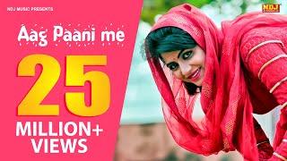 Aag Paani Me (Official) | Sonika Singh, Ombir Dhanana | Latest Haryanvi Songs Haryanavi 2019 | NDJ