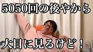 サイヤマンふざけんなよ!【Live】