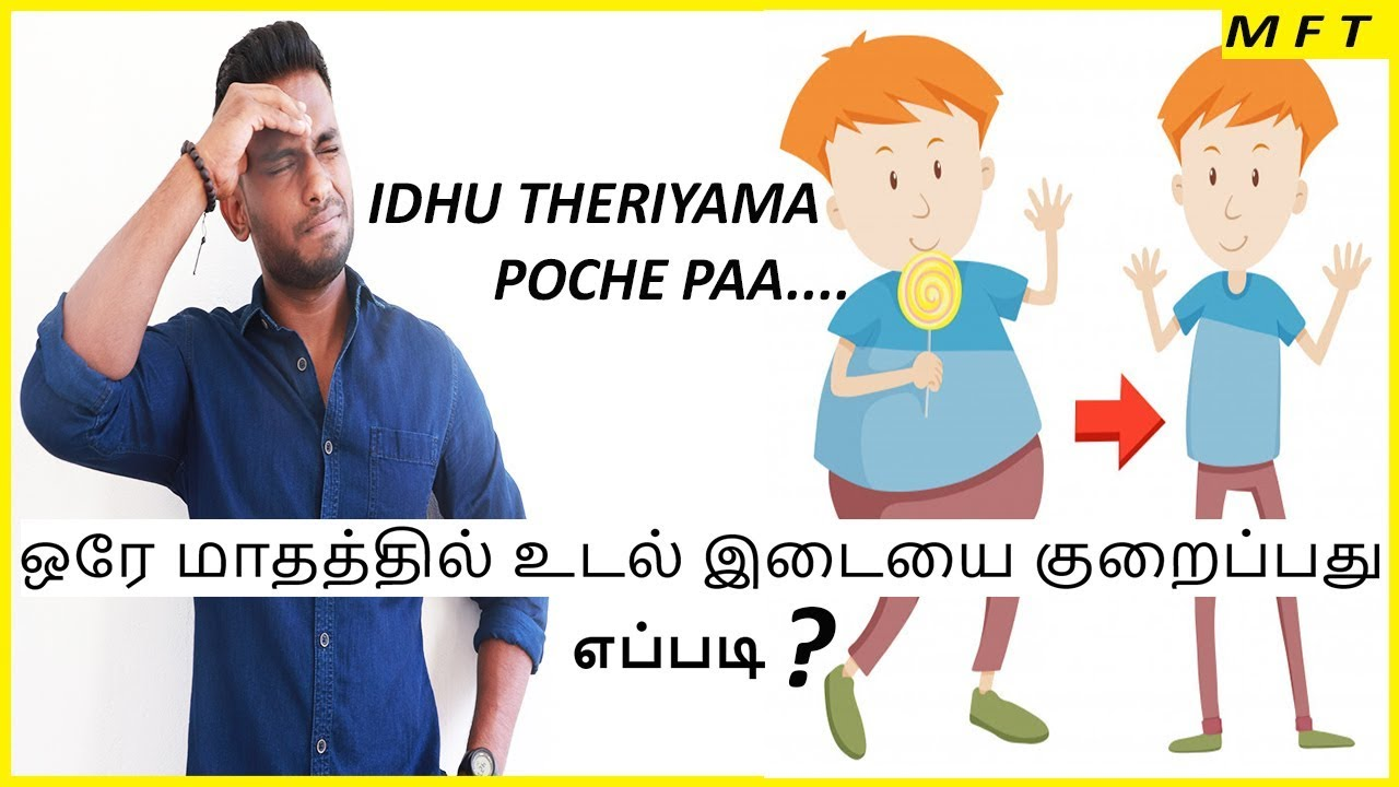 How to LOOSE WEIGHT Fast in TAMIL | One SIMPLE Plan 🤔 | Weight Loss Tips