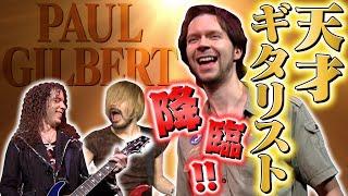 【超レア】ポール・ギルバートが弾いて弾いて弾きまくる!! マーティと一夜限り夢のセッション!!【ROCK FUJIYAMA】