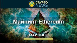 Майнинг Ethereum