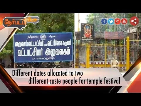 Nerpada Pesu: Different dates allocated to two different caste people for temple festival | 05/08/16