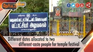 Nerpada Pesu 05-08-2016 Different dates allocated to two different caste people by revenue officers for temple festival – Puthiya Thalaimurai tv Show