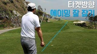 골프 에이밍! 필드에서 타켓방향, 골프에임 잡기 쉽지 않죠. 그 방법에 대해 알려드립니다. [셀프 골프레슨]