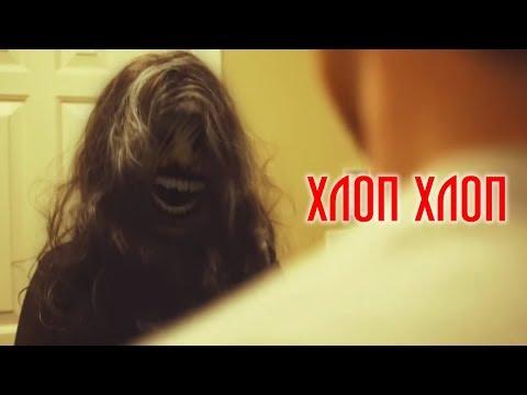 Хлоп Хлоп / 18+ /Короткометражка / мистика / ужасы