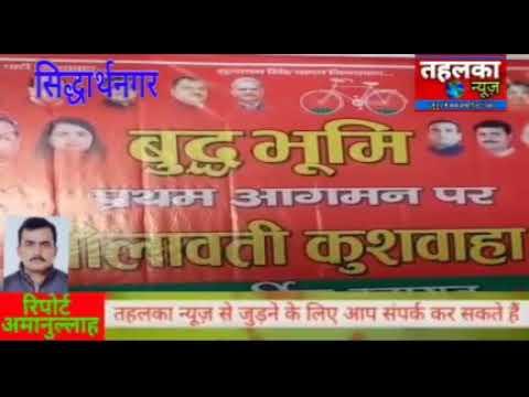 सिद्धार्थनगर उत्तरप्रदेश की महिलाओं को जागरूक करने और सपा की नीतियों को जनजन  तक पहुंचाने के लिए सपा