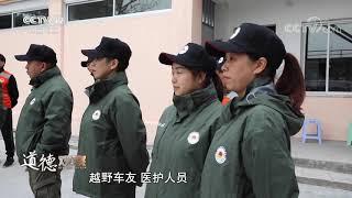 《道德观察(日播版)》 20200120 迷失山林的老人| CCTV社会与法