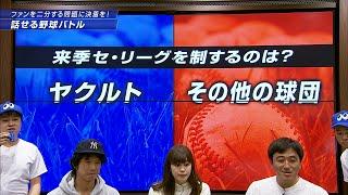 2016年1月18日の生放送「スポヲチ」から。 ゲストは箱根駅伝優勝・青山...
