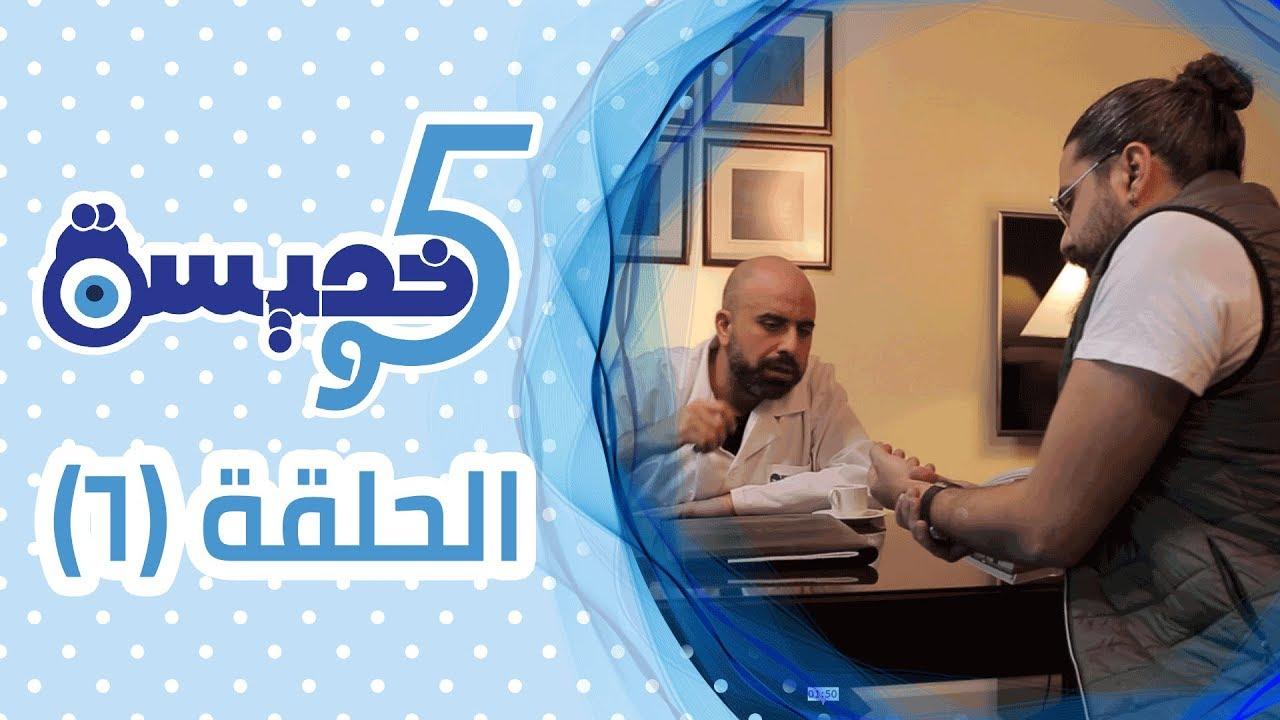 خمسة وخميسة - الحلقة السادسة