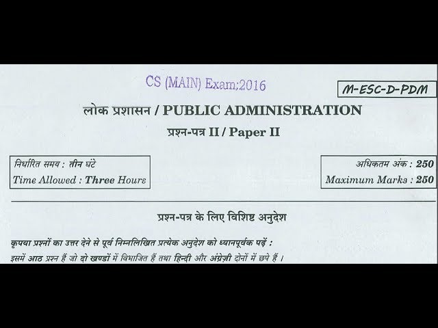 Public Administration//IAS Mains- 2016 Question Paper-2// For IAS PCS In[ Hindi]