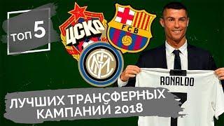 ТОП 5 лучших трансферных кампаний 2018