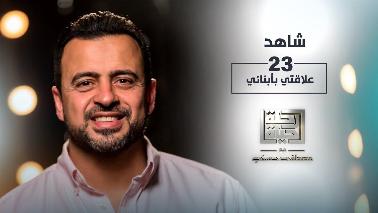 الحلقة 23 - علاقتي بأبنائي - رحلة حياة - مصطفى حسني - EPS 23 - Rehlet Hayah- Mustafa Hosny
