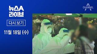 [다시보기]코로나19 신규 확진 313명…300명대로 급증│2020년 11월 18일 뉴스A 라이브