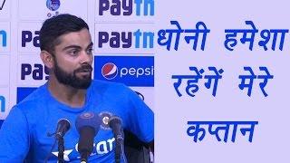 Virat Kohli says MS Dhoni will always be my captain| वनइंडिया हिन्दी