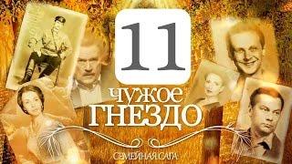 Сериал Чужое гнездо 11 серия смотреть онлайн