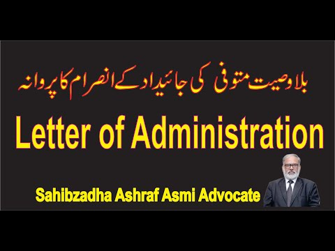 Letter Of Administration Of Deceased/Advocate Online/Will/Lawyer Online
