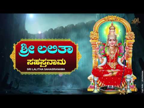 TOP MANTHRS || Lalitha Sahasranamam Full (Stotra & Meaning) || Lalith Kannada Devotional Songs