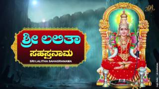Goddess Lalitha Sahasranama Full (Stotra) Kannada Devotional Songs-Jukebox