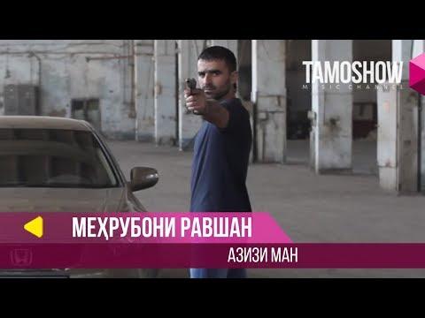 Мехрубони Равшан - Азизи ман / Mehruboni Ravshan - Azizi Man (2014)