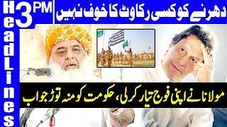 Fazal ur Rehman strongly reply to GOVT | Headlines 3 PM | 19 October 2019 | Dunya News
