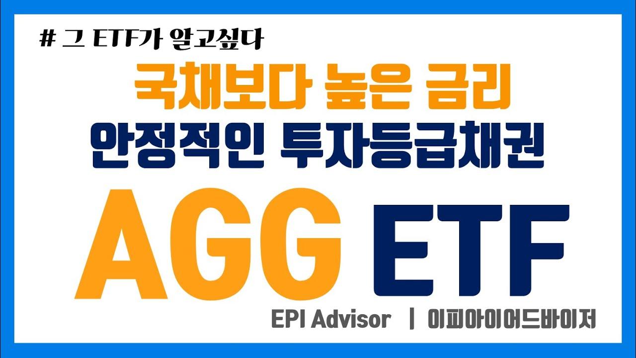 Download [ETF 소개] AGG ETF #미국채권 #투자등급
