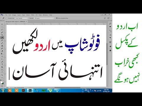 How to Write Urdu in Photoshop CS6 Hindi Urdu
