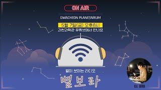 [천체투영관] '별.보.라' - 별이 보이는 라디오(5…