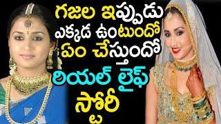 Gajala Personal Life And Movie Career Details | Tollywood Actress Gajala Biography | News Mantra