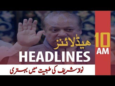 ARY News Headlines | Nawaz Sharif's health condition improving | 10 AM | 23 Oct 2019 thumbnail