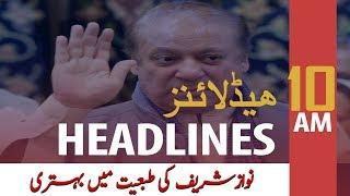 ARY News Headlines | Nawaz Sharif's health condition improving | 10 AM | 23 Oct 2019