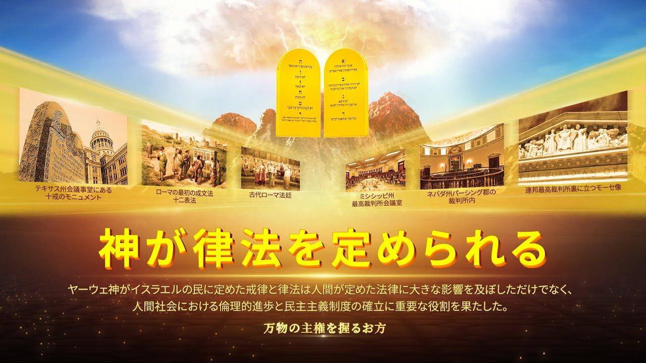 キリスト教の合唱とドキュメンタリー「万物の主権を握るお方」』(予告編)──律法の制定