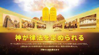 HDドキュメンタリー2018「万物の主権を握るお方」予告編──律法の制定|日本語