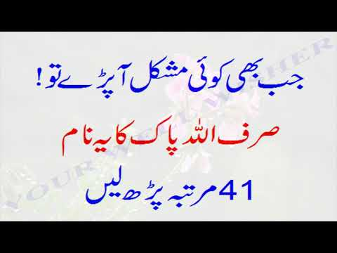 Har Pareshani Se Bachne Ka Wazifa Mushkil Hal Karne Ka Amal