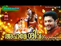 Download Latest Hindu Devotional Songs Malayalam |അഹമേ ശിവം | Madhu Balakrishnan Devotional Songs MP3 song and Music Video