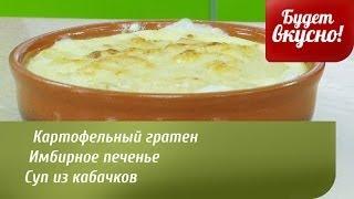 Будет вкусно! 18/03/2014 Картофельный гратен, имбирное печенье, суп из кабачков. GuberniaTV