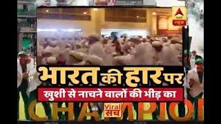 वायरल सच: देखिए, भारत की हार पर खुशी | ABP News Hindi