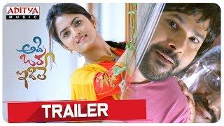 Adi Oka Idi Le Theatrical Trailer ||Swarna Babu || Sabyasachi, Radhika
