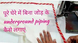 पूरे घेरे में बिना जोड़ के एक साथ piping लगाने का ऐसा तरीका आपने पहले नहीं देखा होगा/ piping trick