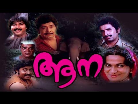 Aana | Malayalam full movie | Superhit Malayalam Classic Movie