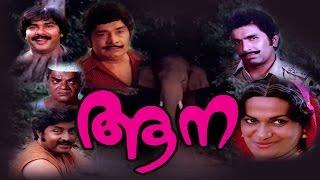 Aana | Malayalam full movie |  Malayalam movie