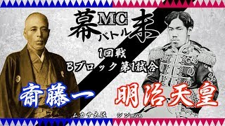 幕末MCバトル とは】 視聴者参加型偉人MCバトル。幕末の好きな偉人にな...