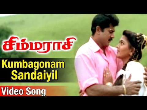 Simmarasi Tamil Movie Video Songs