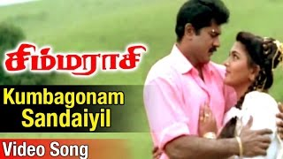 Kumbagonam Sandaiyil Video Song | Simmarasi Tamil Movie | SarathKumar | Khushboo | SA Rajkumar