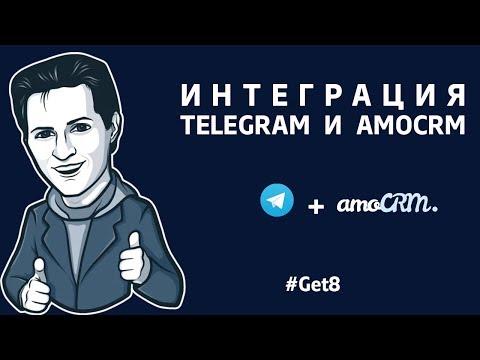 Интеграция AmoCRM с мессенджером Telegram