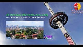 Taming Sari Tower - Melaka (Malacca)