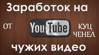 Заработок на чужих видео youtube